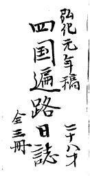 弘化元年稿.JPG